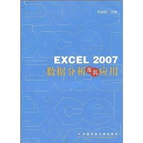 EXCEL2007 data analysis and its application(Chinese Edition): ZHENG LI MIN