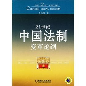 Change Outline of China's legal system of the 21st century(Chinese Edition): SHI WEN LONG