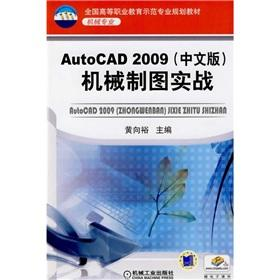 AutoCAD2009 the Mechanical Drawing combat (Chinese Edition)(Chinese Edition): HUANG XIANG YU