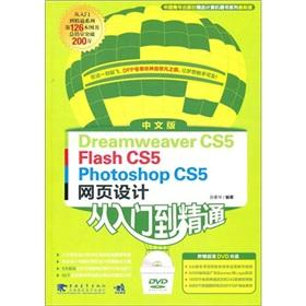 The Chinese version of Dreamweaver CS5/Flash CS5/Photoshop CS5 Web design from entry to ...