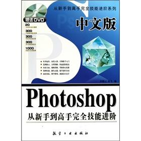 Chinese version of Photoshop from novice to: LI MING YUN