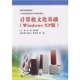 Computer Culture Foundation (Windows XP version)(Chinese Edition): QIAO GUI FANG ZHAO LI FENG KUI ...