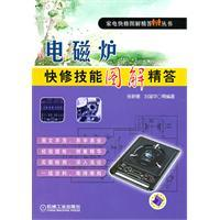 The cooker repair skills illustrations fine A(Chinese Edition): ZHANG XIN DE DENG