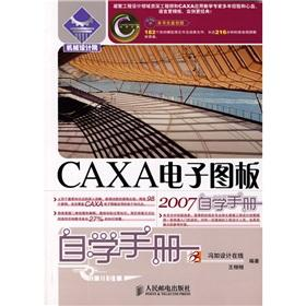 Mechanical Design Institute A Tutorial: CAXA electronic drawing board. 2007 (with CD-ROM)(Chinese ...