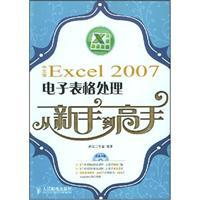 Excel 2007 spreadsheet processing from the novice to the master (Chinese Edition) (with CD-ROM 1)(...
