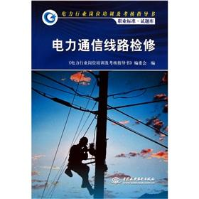 Power communication line maintenance(Chinese Edition): DIAN LI HANG YE GANG WEI PEI XUN JI KAO HE ...