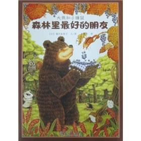 Big Bear and small dormouse best friend: Forest(Chinese Edition): RI FU ZE YOU MEI ZI