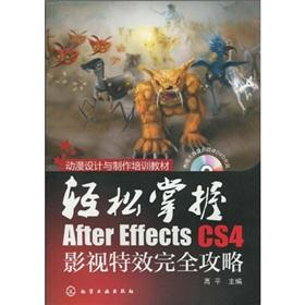 Easy to use: After Effects CS4 video effects completely Raiders (with CD-ROM)(Chinese Edition): GAO...