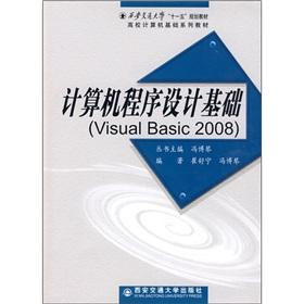 The basis of the computer program design: Visual Basic 2008(Chinese Edition): CUI SHU NING FENG BO ...