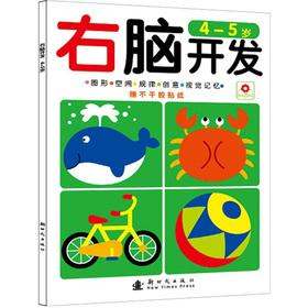 Small the safflower right brain development (4-5 years old)(Chinese Edition): BEI JING XIAO HONG ...