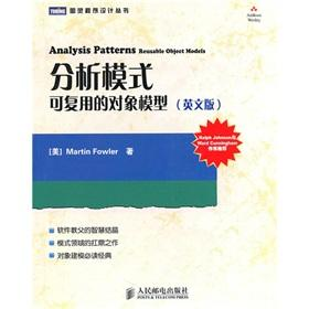 Analysis Patterns: Reusable Object Model (English version)(Chinese Edition): MEI FU LE