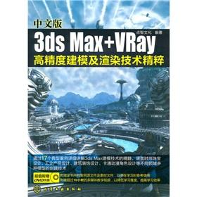 Chinese version of 3ds Max + VRay: DIAN ZHI WEN