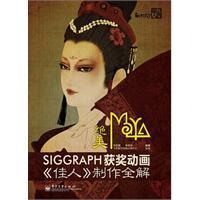 Beautiful the SIGGRAPH award-winning animation: Girl produced: MAO QI CHAO