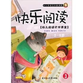 Happy reading 3: young children (3-6 years: YANG SONG