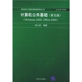 The computer public infrastructure (5th edition) (Windows 2000 Office 2000)(Chinese Edition): XU ...