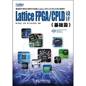 The Lattice FPGACPLD Design (Fundamentals)(Chinese Edition): LIANG CHENG ZHI