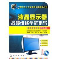 LCD monitor fault repair throughout the guide (color version) (with CD-ROM)(Chinese Edition): HAN ...
