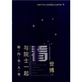 Meet in the Hall of Fame: together with academicians see the World Expo (1)(Chinese Edition): ZHONG...