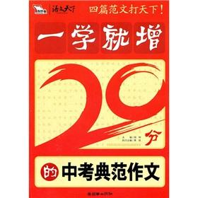 One school by 20 points in the test model of writing (2010) (wisdom Bear)(Chinese Edition): WEN ...