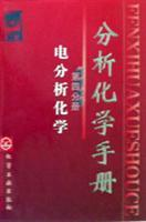 Handbook of Analytical Chemistry 4: Electroanalytical Chemistry(Chinese Edition): PENG TU ZHI WANG ...