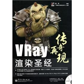 The legendary reproduction: Vray render a Bible: YANG WEI