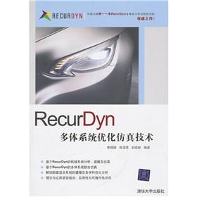 RecurDyn multi-body system optimization simulation technology(Chinese Edition): JIAO XIAO JUAN