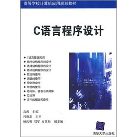 The colleges computer applications planning materials: the C language programming(Chinese Edition):...