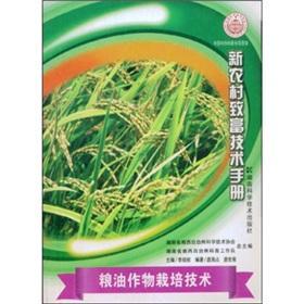 Grain and oil crops cultivation techniques(Chinese Edition): HU NAN SHENG XIANG XI ZI ZHI ZHOU KE ...