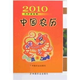 2010 Chinese Lunar - Lunar GY(Chinese Edition): ZHONG GUO NONG