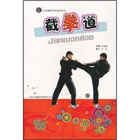 National Fitness Project Steering book: Jeet Kune Do(Chinese Edition): LIU WEI CI CHUN LEI