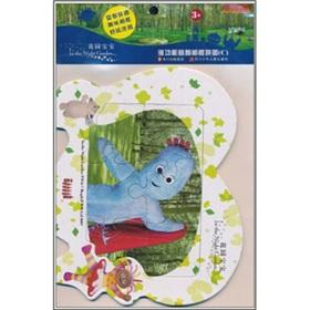 Garden baby multifunction puzzle picture frame puzzle (C)(Chinese Edition): GAO HAI CHAO
