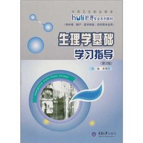 Physiological basis of learning guidance (second edition)(Chinese Edition): JIANG DE CAI