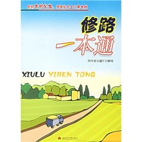 Repaired rural road to building a new socialist countryside: the road a pass(Chinese Edition): SI ...