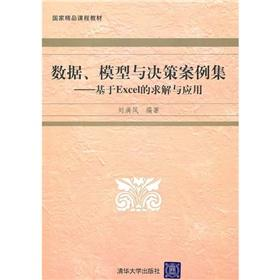 Data. models and decision Cases: based EXCEL solving application (with CD)(Chinese Edition): LIU ...