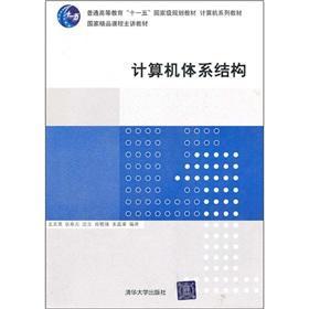 Computer textbook series: computer architecture(Chinese Edition): WANG ZHI YING DENG