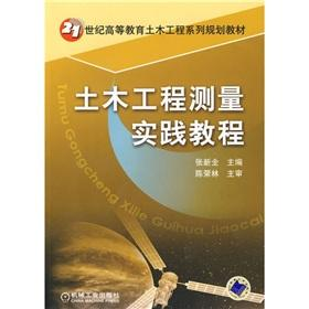 Civil Engineering Series planning of higher education: ZHANG XIN QUAN