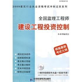 National Supervision Engineer Construction Project Investment Control (attached VCD disc 1 +1 ...