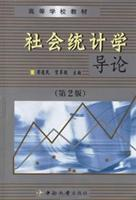 Learning from the textbook: Introduction to Social Statistics (2nd edition)(Chinese Edition): ZHOU ...