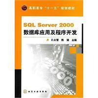 Vocational 11th Five-Year Plan textbooks: SQL Server: KONG LING HUI