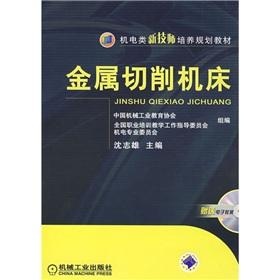 Mechanical and electrical technician training planning materials: SHEN ZHI XIONG