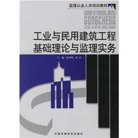 Supervision of employees training materials: industrial and civil engineering basic theory and ...