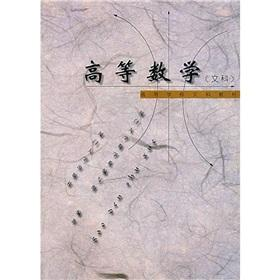 Higher Mathematics (Arts) (2nd Edition)(Chinese Edition): GONG LE CHUN TANG ZHI FENG