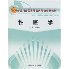 New Century National Medical Colleges innovative teaching materials: Sexual Medicine(Chinese ...