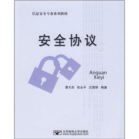 Information security professional textbook series: security protocols(Chinese Edition): CAO TIAN ...