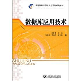 Institutions of higher learning computer professional family planning materials: Database ...