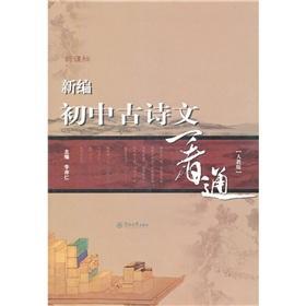 New Curriculum New junior high school poetry text look pass (PEP)(Chinese Edition): LI CUN REN