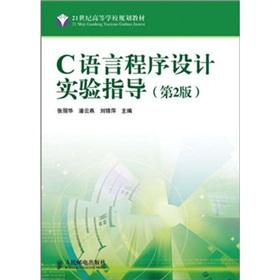 Institutions of higher learning in the 21st century planning materials: C language programming ...