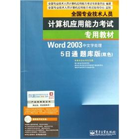 Test for computerization of national professional and technical personnel dedicated textbook: ...