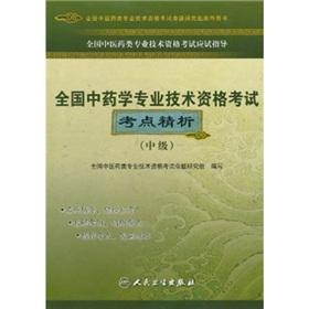 Chinese medicine class professional and technical qualification examinations exam-oriented guidance...