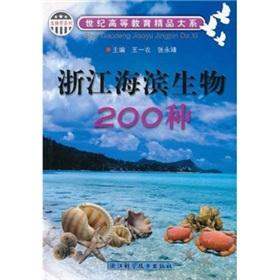 Zhejiang seaside bio 200(Chinese Edition): WANG YI NONG ZHANG YONG JING